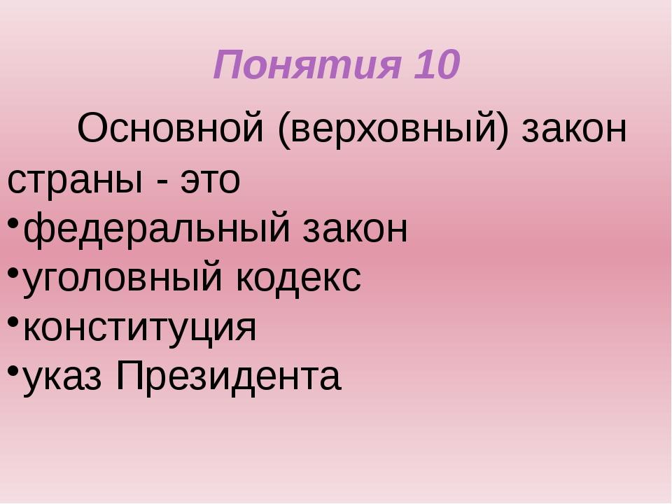 «Псевдонимы, прозвища» 20 Назовите настоящую фамилию Сталина?