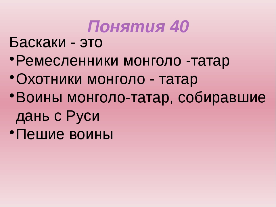 «Псевдонимы, прозвища» 30 Какое прозвище получил Николай II?