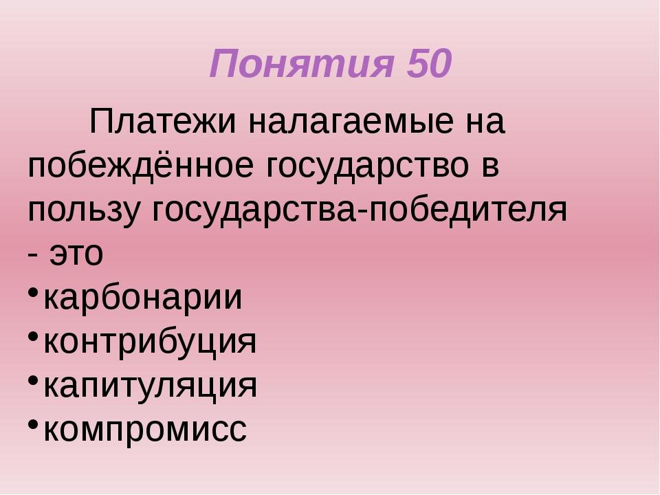 Понятия 40 Баскаки - это Ремесленники монголо -татар Охотники монголо - татар...