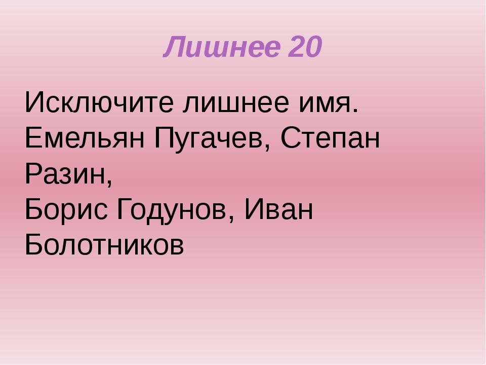«Псевдонимы, прозвища» 40 Как прозвали современники Екатерину II?