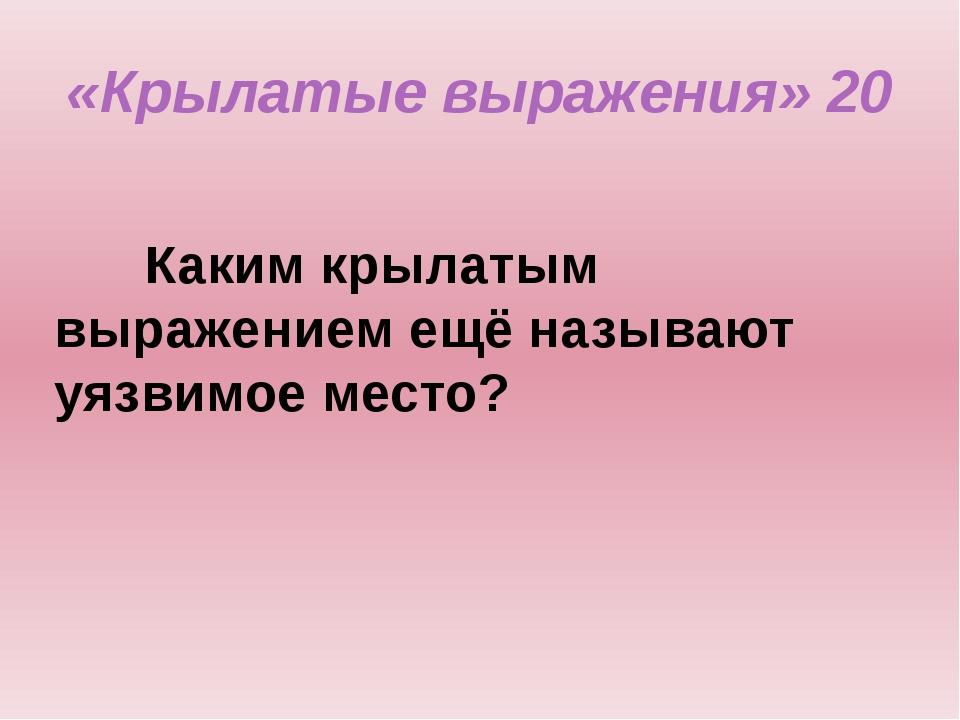 . Александр Македонский