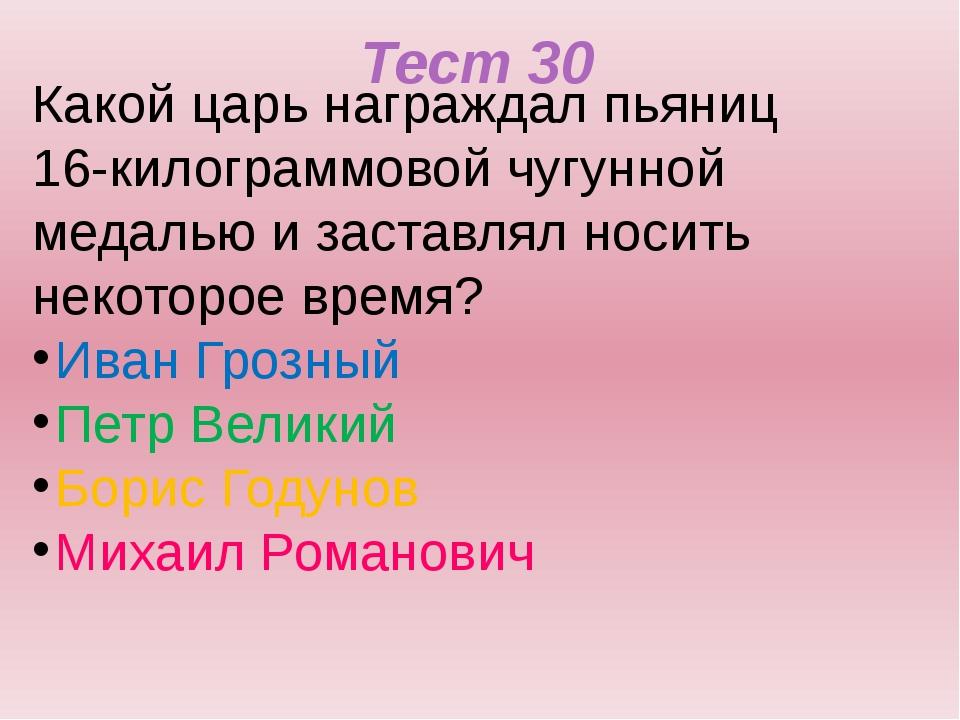 «Псевдонимы, прозвища» 10 Кто скрывался под псевдонимом Ленин?