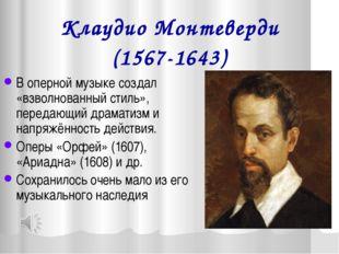 Клаудио Монтеверди (1567-1643) В оперной музыке создал «взволнованный стиль»,