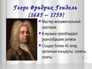Георг Фридрих Гендель (1685 – 1759) Мастер монументальной оратории В музыке п