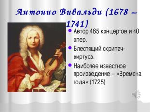 Антонио Вивальди (1678 – 1741) Автор 465 концертов и 40 опер. Блестящий скрип