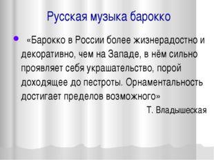 Русская музыка барокко «Барокко в России более жизнерадостно и декоративно, ч