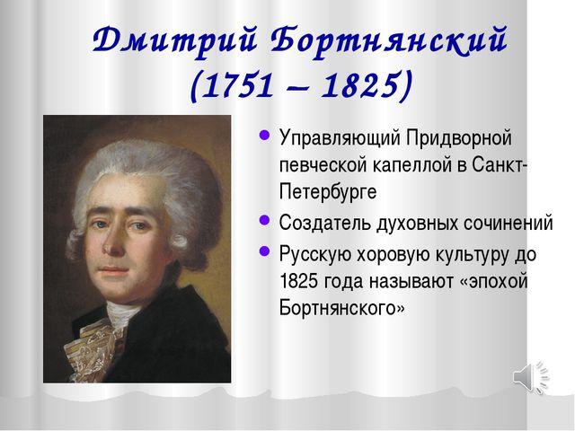 Управляющий Придворной певческой капеллой в Санкт-Петербурге Создатель духовн...