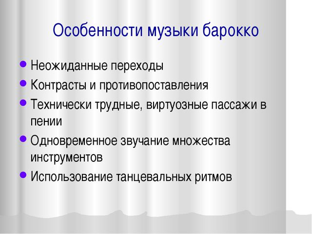 Особенности музыки барокко Неожиданные переходы Контрасты и противопоставлени...