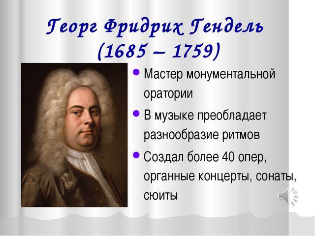 Георг Фридрих Гендель (1685 – 1759) Мастер монументальной оратории В музыке п...