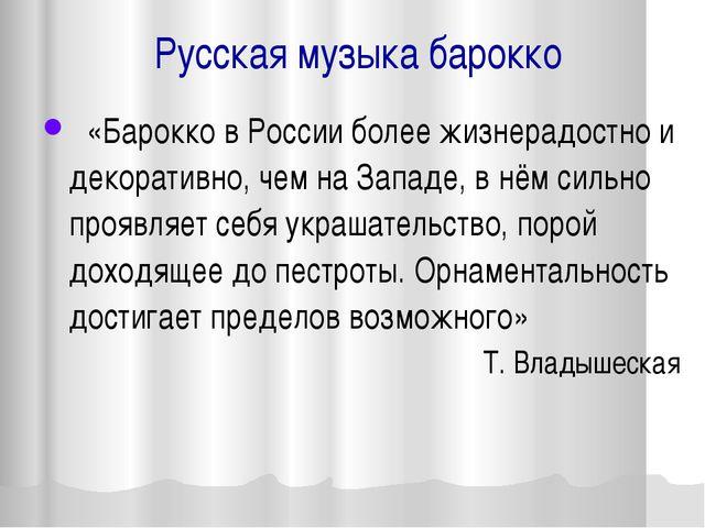 Русская музыка барокко «Барокко в России более жизнерадостно и декоративно, ч...