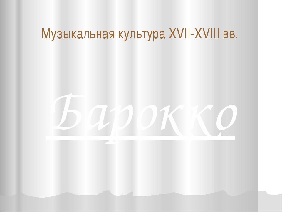 Музыкальная культура XVII-XVIII вв. Барокко