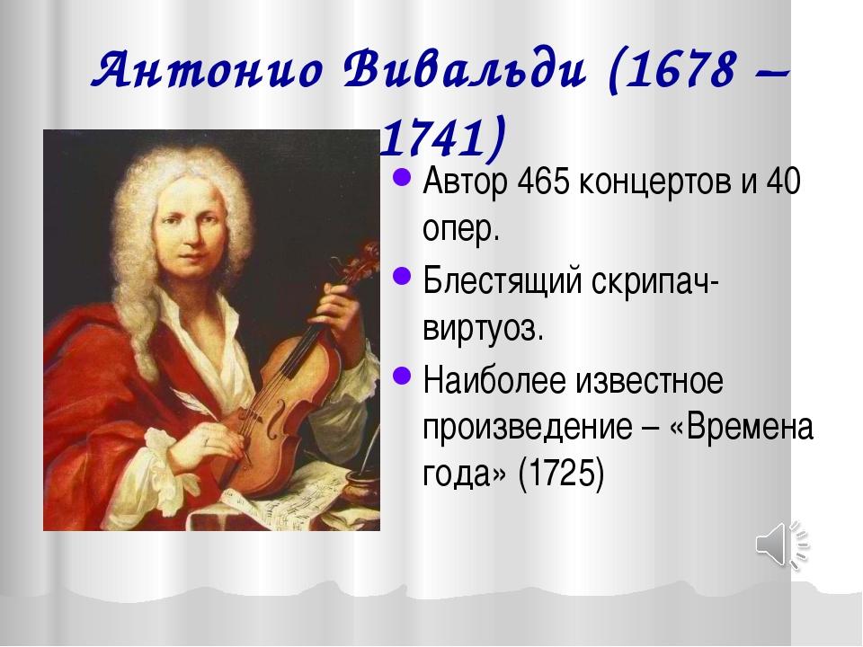 Антонио Вивальди (1678 – 1741) Автор 465 концертов и 40 опер. Блестящий скрип...