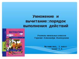 Учитель начальных классов Горелая Александра Викторовна Математика, 2 класс
