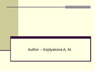 Author – Koptyakova A. M.