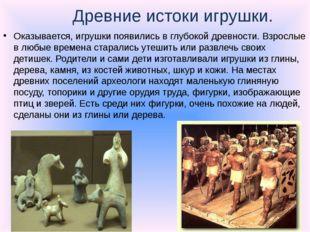 Древние истоки игрушки. Оказывается, игрушки появились в глубокой древности.