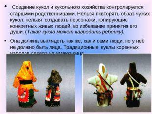 Создание кукол и кукольного хозяйства контролируется старшими родственницами