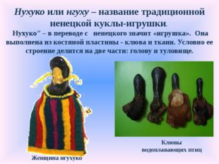 """Нухуко или нгуху – название традиционной ненецкой куклы-игрушки. Нухуко"""" – в"""