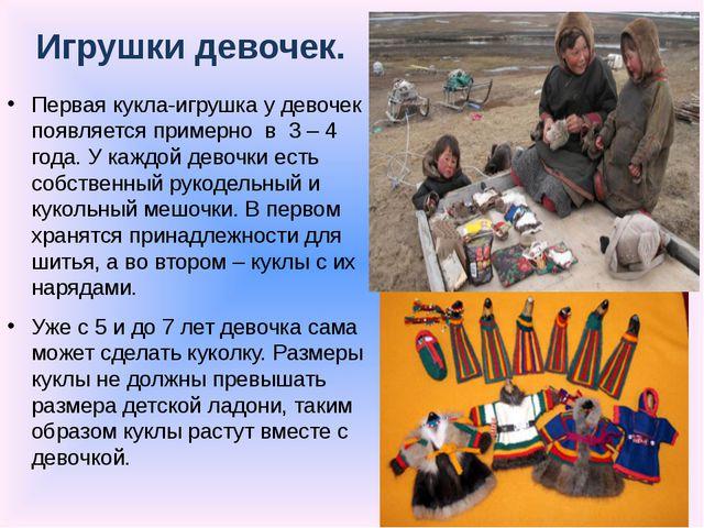 Игрушки девочек. Первая кукла-игрушка у девочек появляется примерно в 3 – 4...