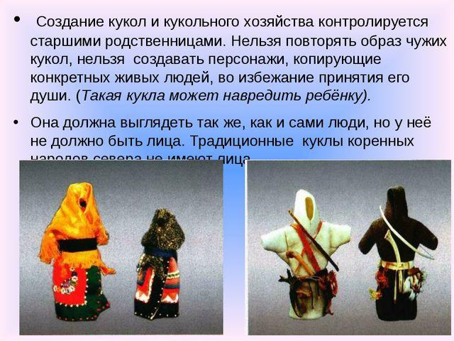 Создание кукол и кукольного хозяйства контролируется старшими родственницами...