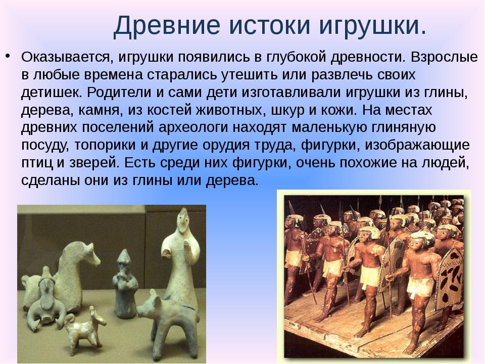 Древние истоки игрушки. Оказывается, игрушки появились в глубокой древности....