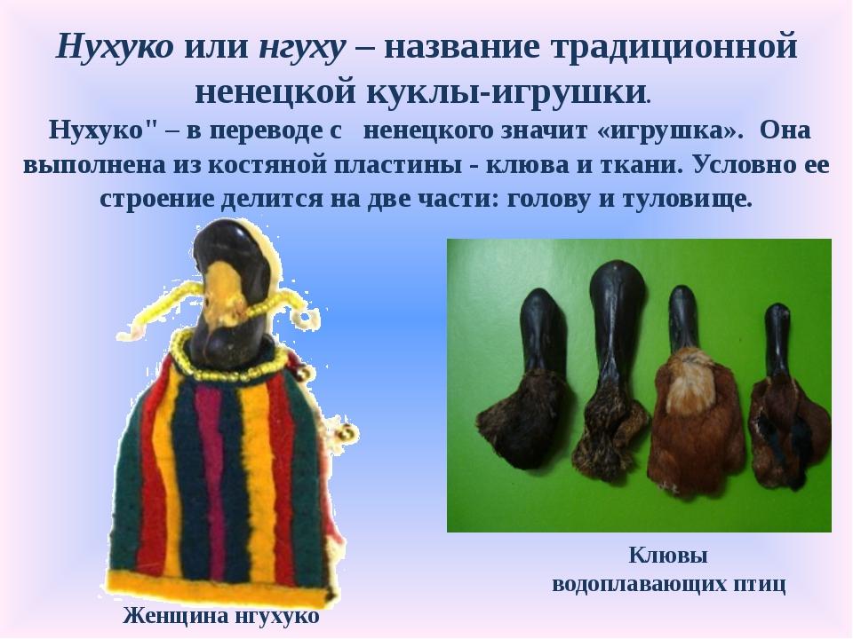 """Нухуко или нгуху – название традиционной ненецкой куклы-игрушки. Нухуко"""" – в..."""