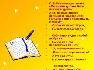 С. В. Ковалевская писала: «Математик должен быть поэтом в душе». А как проник