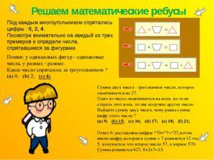 Под каждым многоугольником спрятались цифры : 0, 2, 4. Посмотри внимательно н