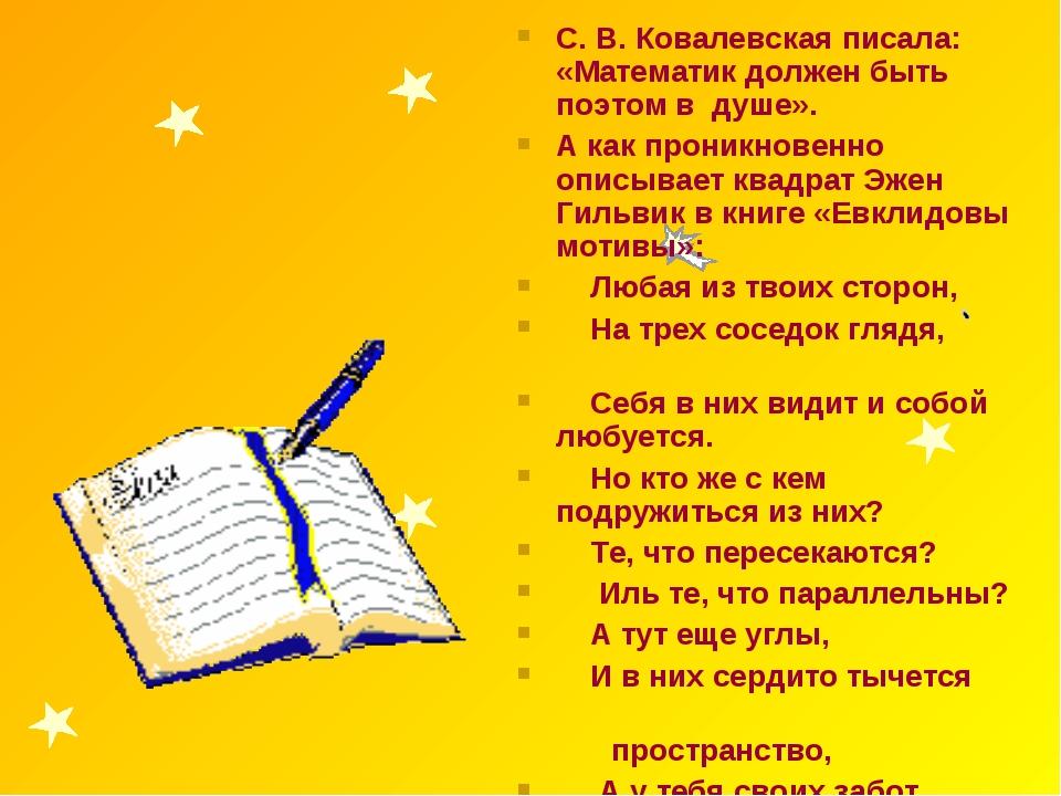 С. В. Ковалевская писала: «Математик должен быть поэтом в душе». А как проник...