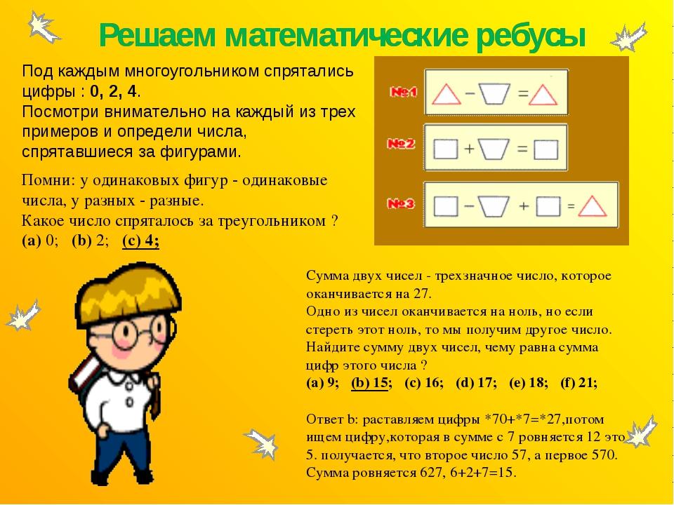 Под каждым многоугольником спрятались цифры : 0, 2, 4. Посмотри внимательно н...