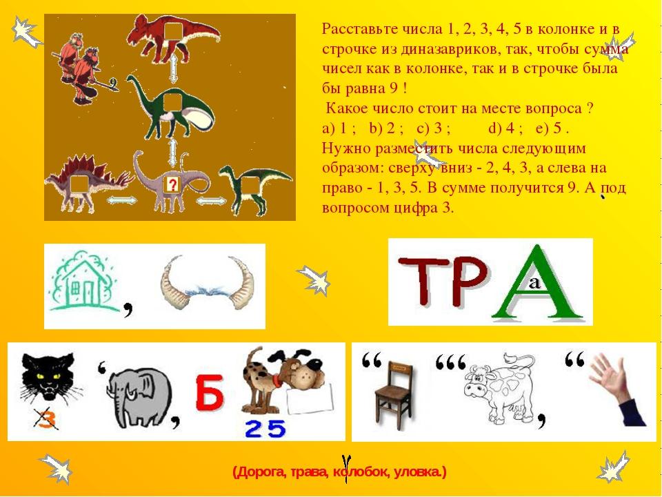 Расставьте числа 1, 2, 3, 4, 5 в колонке и в строчке из диназавриков, так, чт...