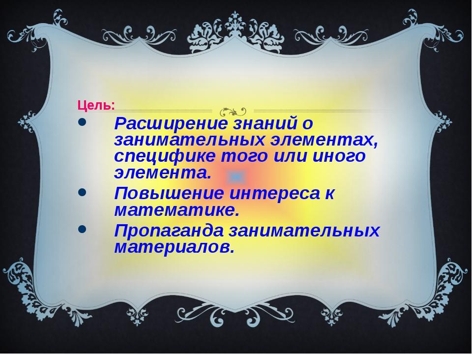 Цель: Расширение знаний о занимательных элементах, специфике того или иного э...