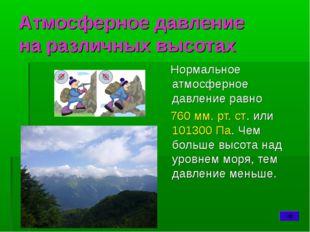 Атмосферное давление на различных высотах Нормальное атмосферное давление рав