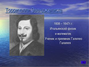 Торричелли Эванджелиста 1608 – 1647г.г. Итальянский физик и математик Ученик