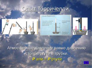 Опыт Торричелли. Атмосферное давление равно давлению столба ртути в трубке. Р