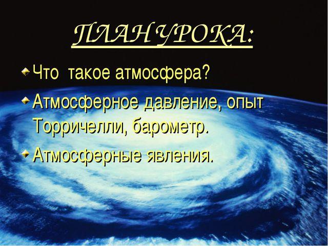 ПЛАН УРОКА: Что такое атмосфера? Атмосферное давление, опыт Торричелли, баром...