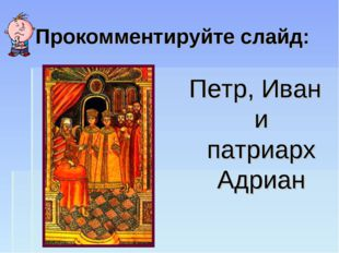 Прокомментируйте слайд: Петр, Иван и патриарх Адриан