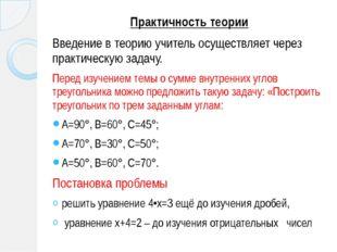 Практичность теории Введение в теорию учитель осуществляет через практическу