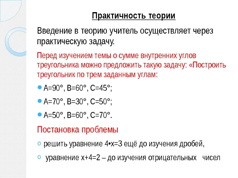 Практичность теории Введение в теорию учитель осуществляет через практическу...