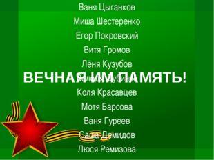 Ваня Цыганков Миша Шестеренко Егор Покровский Витя Громов Лёня Кузубов Володя
