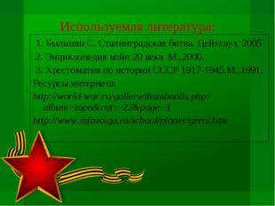 Используемая литература: 1. Былинин С. Сталинградская битва. Цейхгауз, 2005 2
