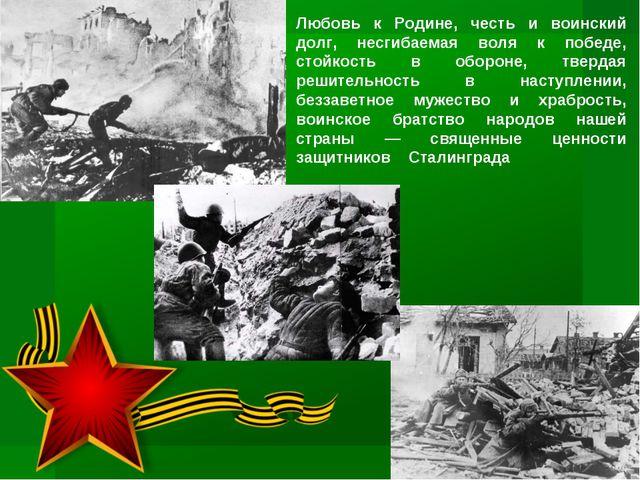 Любовь к Родине, честь и воинский долг, несгибаемая воля к победе, стойкость...