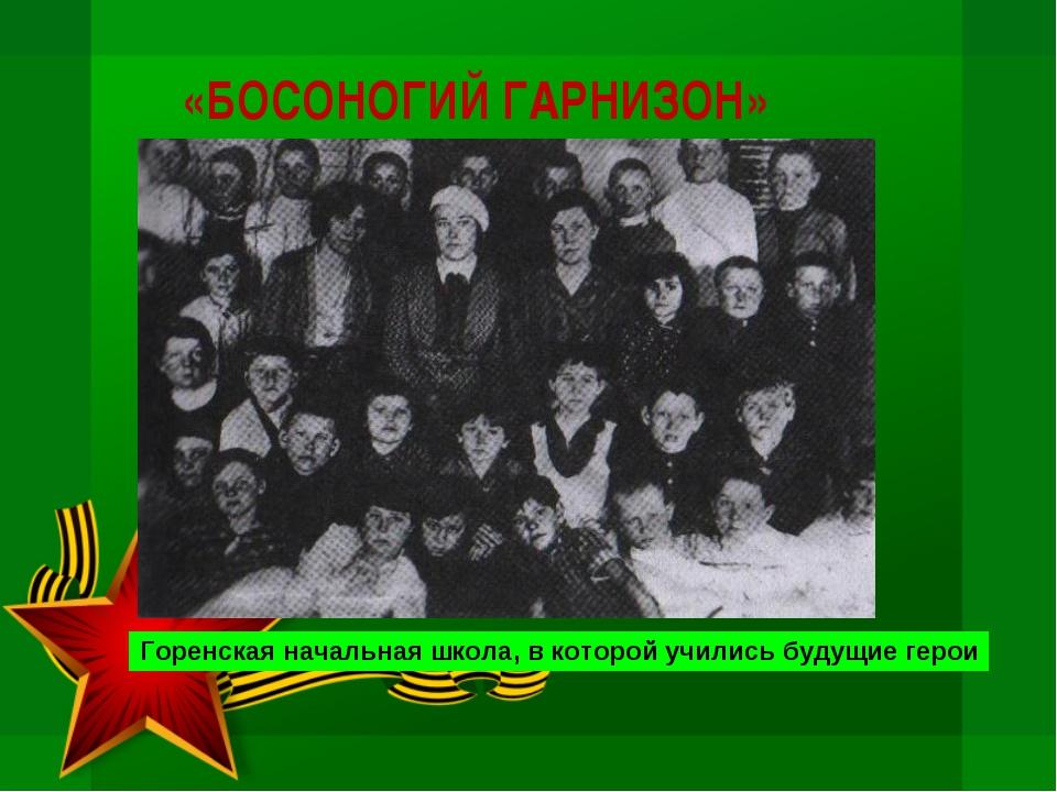 «БОСОНОГИЙ ГАРНИЗОН» Горенская начальная школа, в которой учились будущие герои