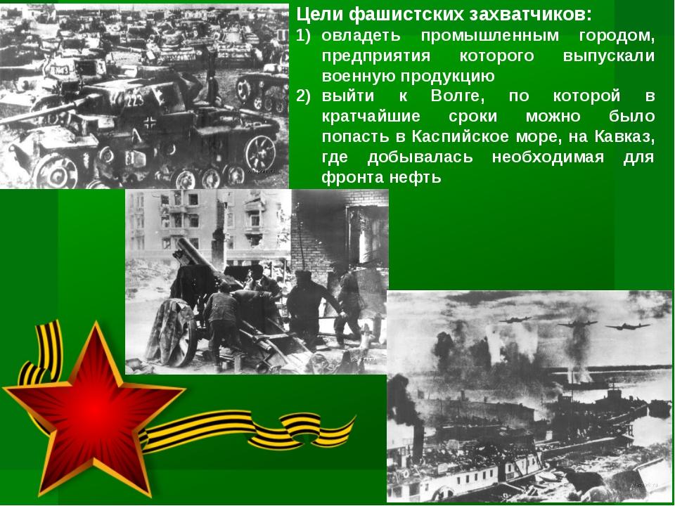 Цели фашистских захватчиков: овладеть промышленным городом, предприятия котор...