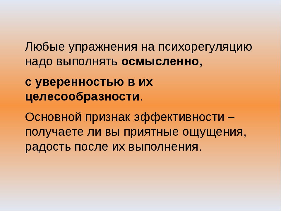 Любые упражнения на психорегуляцию надо выполнять осмысленно, с уверенностью...