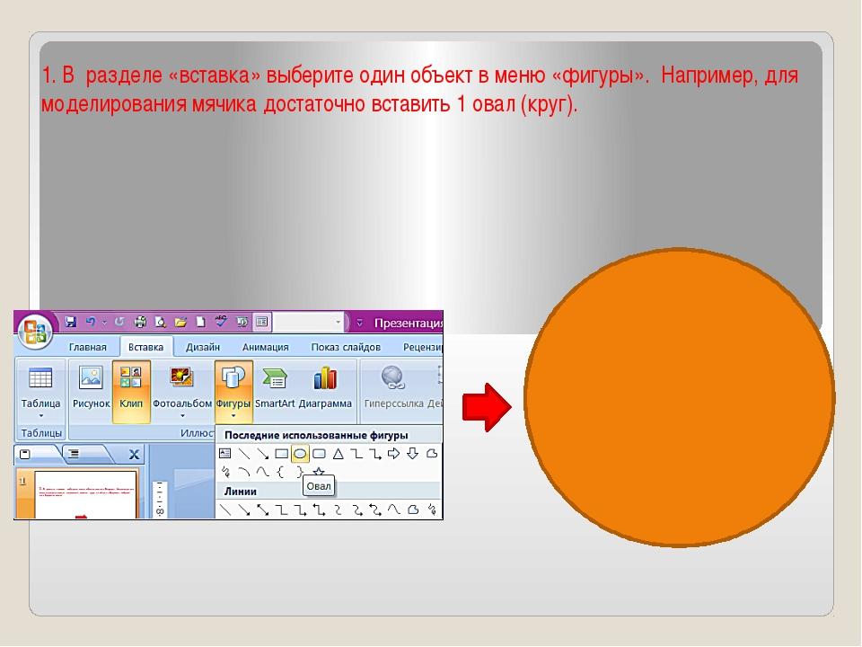 1. В разделе «вставка» выберите один объект в меню «фигуры». Например, для мо...