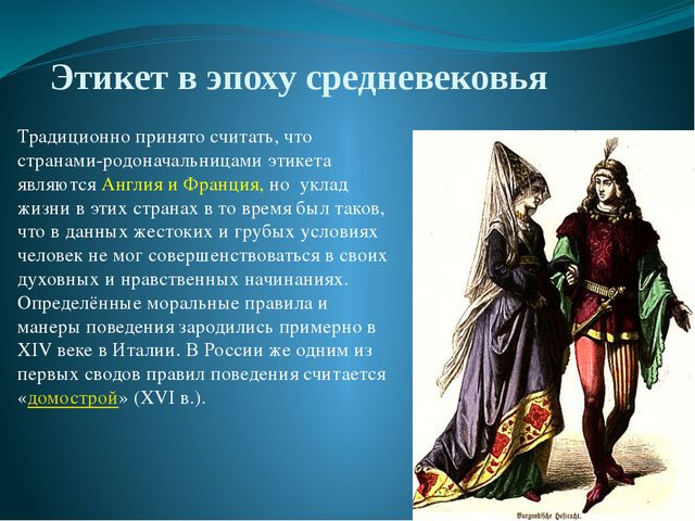 Этикет в эпоху средневековья Традиционно принято считать, что странами-родона...