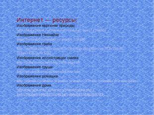 Интернет — ресурсы: Изображение картинки природы http://blogs.privet.ru/commu