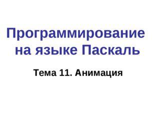 Программирование на языке Паскаль Тема 11. Анимация