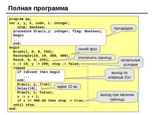 Полная программа program qq; var x, y, k, code, i: integer; stop: boolean; pr