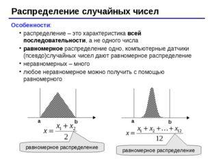 Распределение случайных чисел Особенности: распределение – это характеристика